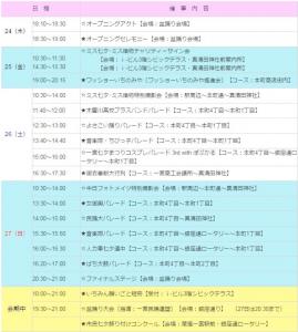 スクリーンショット 2016-04-30 0.34.56