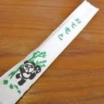 お手元(おてもと)意味や由来はなに?箸袋に書いてある理由を解説するよ!
