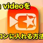 viva videoをパソコン(PC)にダウンロード!1番かんたんな方法はコレだ!【mac / Windows 編】