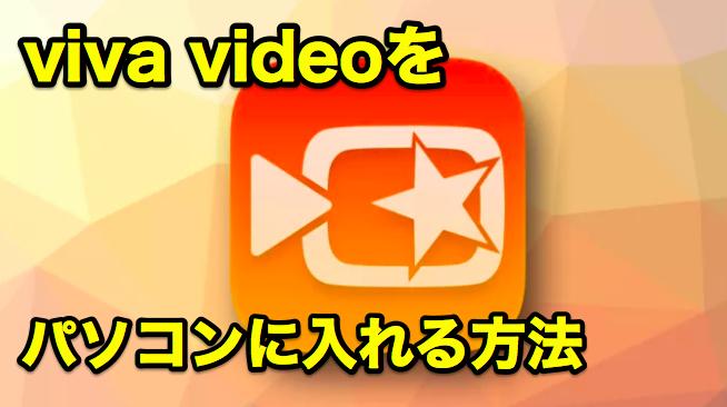 viva video PC mac Windows