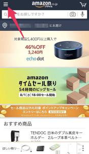 Amazon-namae